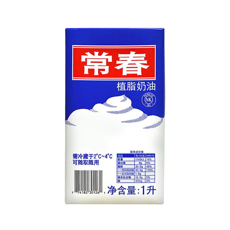 常春植脂奶油