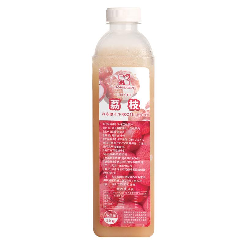 冷冻荔枝原汁